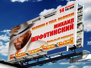 Billboard_MSh