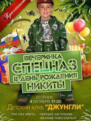 nikita_party