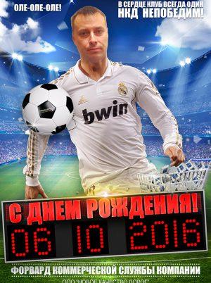 poster_football