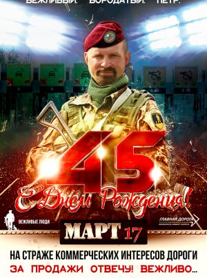 poster_military